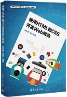使用HTML和CSS开发Web网站