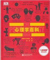 心理学百科(全彩)