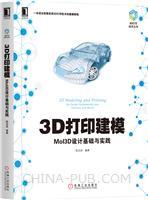 (特�r��)3D打印建模:MoI3D�O�基�A�c���`