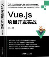 (特价书)Vue.js项目开发实战