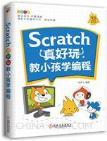 (特价书)Scratch真好玩:教小孩学编程