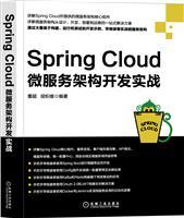 (特价书)Spring Cloud微服务架构开发实战