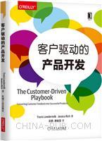 (特价书)客户驱动的产品开发