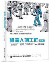 """机器人的工作:""""敌托邦""""还是""""乌托邦""""(第2版)"""