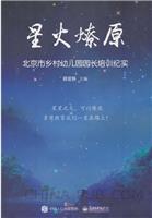 星火燎原――北京市乡村幼儿园园长培训纪实