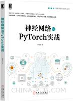 (特价书)神经网络与PyTorch实战