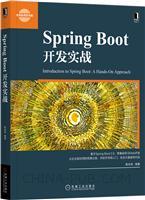 (特价书)Spring Boot 开发实战