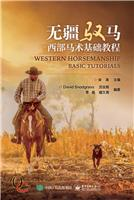 无疆驭马――西部马术基础教程