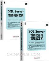 [套装书]SQL Server 性能优化与管理的艺术+SQL Server性能调优实战[按需印刷]