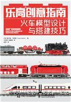 乐高创意指南 火车模型设计与搭建技巧