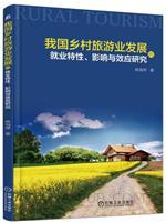我国乡村旅游业发展的就业特性、影响与效应研究