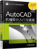 AutoCAD机械设计入门与提高(2018中文版)