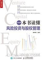 一本书读懂风险投资与股权管理