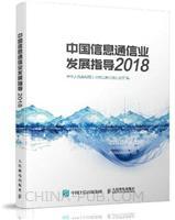 中国信息通信业发展指导(2018)