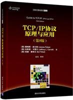 TCP/IP协议原理与应用(第5版)
