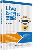 Live软件开发面面谈