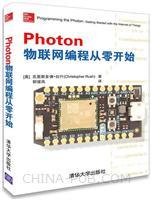 Photon物联网编程从零开始