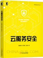 (www.wusong999.com)云服务安全