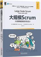 大规模Scrum:大规模敏捷组织的设计