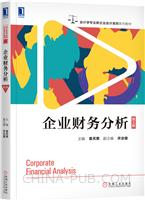 (特价书)企业财务分析(第3版)