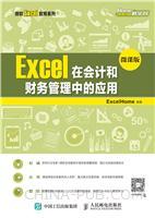 Excel在会计和财务管理中的应用(微课版)