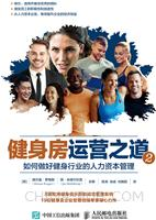 健身房运营之道2:如何做好健身行业的人力资本管理