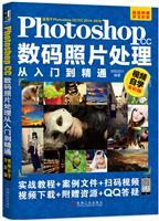 (www.wusong999.com)Photoshop CC数码照片处理从入门到精通(视频自学全彩版)