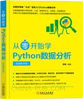 从零开始学Python数据分析:视频教学版