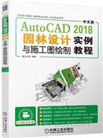 中文版AutoCAD2018�@林�O��c施工�D�L制��例教程