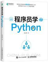 程序员学Python