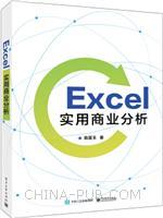 Excel实用商业分析