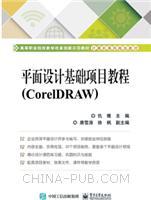 平面设计基础项目教程(CorelDRAW)