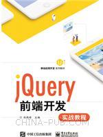 jQuery前端开发实战教程