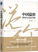 中国溢价:透视中企海外并购