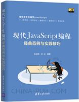 现代JavaScript编程:经典范例与实践技巧