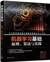 机器学习基础――原理、算法与实践
