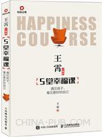 王霄老师的5堂幸福课 遇见孩子看见更好的自己