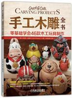手工木雕全书:零基础学会46款木工玩具制作