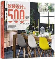软装设计的500个灵感色彩搭配与实战设计