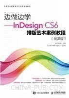 边做边学――InDesign CS6排版艺术案例教程(微课版)