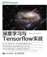 深度学习与TensorFlow实战