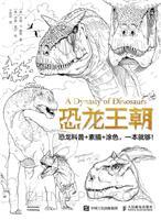 恐龙王朝 恐龙科普+素描+涂色