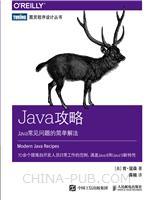 Java攻略 Java常见问题的简单解法