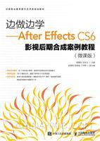 边做边学――After Effects CS6影视后期合成案例教程(微课版)