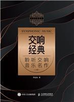 交响经典 聆听交响音乐名作 上册
