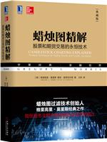 蜡烛图精解:股票和期货交易的永恒技术(典藏版)