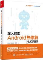 深入探索Android热修复技术原理