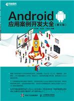 Android应用案例开发大全 第4版