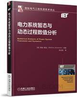 电力系统暂态与动态过程数值分析