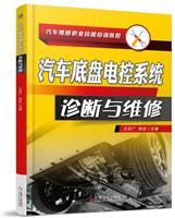 汽车底盘电控系统诊断与维修